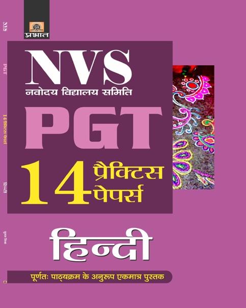 NVS  NAVODAYA VIDYALAYA SAMITI PGT HINDI 14 PRACTICE PAPERS