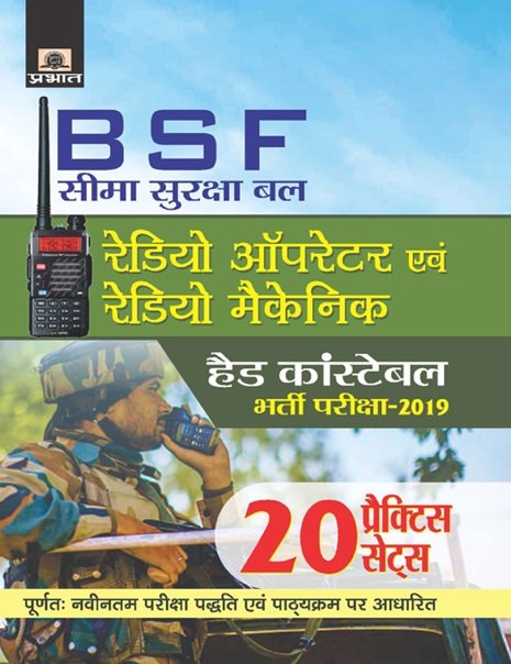 BSF Radio Operator Evam Radio Mechanic (Head Constable) Bharti Pariksh...