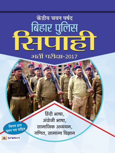 BIHAR POLICE (CONSTABLE) BHARTI PARIKSHA-2017