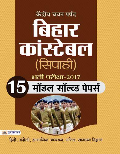 Kendriya Chayan Parshad Bihar Constable (Sipahi) Bharti Pariksha -2017...