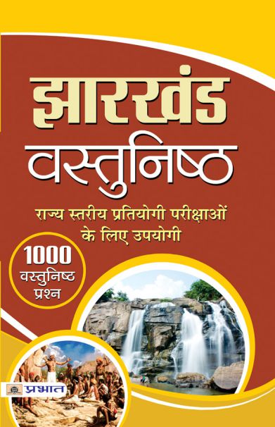 Jharkhand Vastunishtha