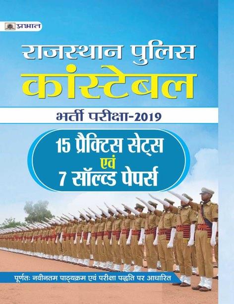 RAJASTHAN POLICE CONSTABLE BHARTI PARIKSHA-2019 15 PRACTICE SETS EVAM ...
