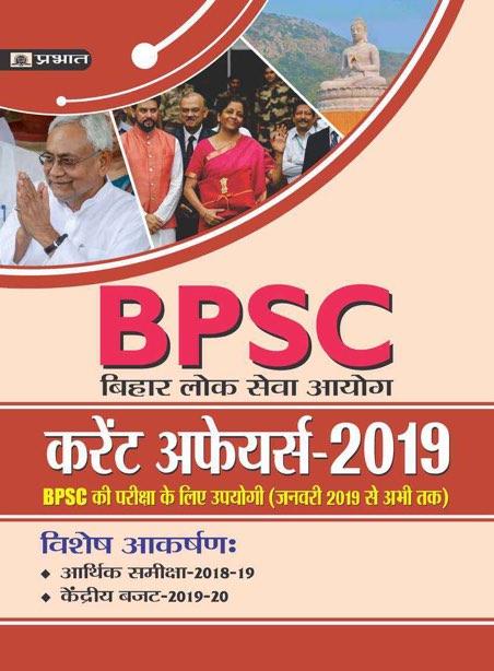 BPSC CURRENT AFFAIRS-2019 (JANUARY 2019 SE AB HI TAK)
