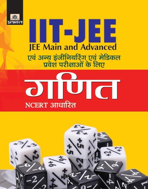 IIT-JEE Main and Advanced - Mathematics