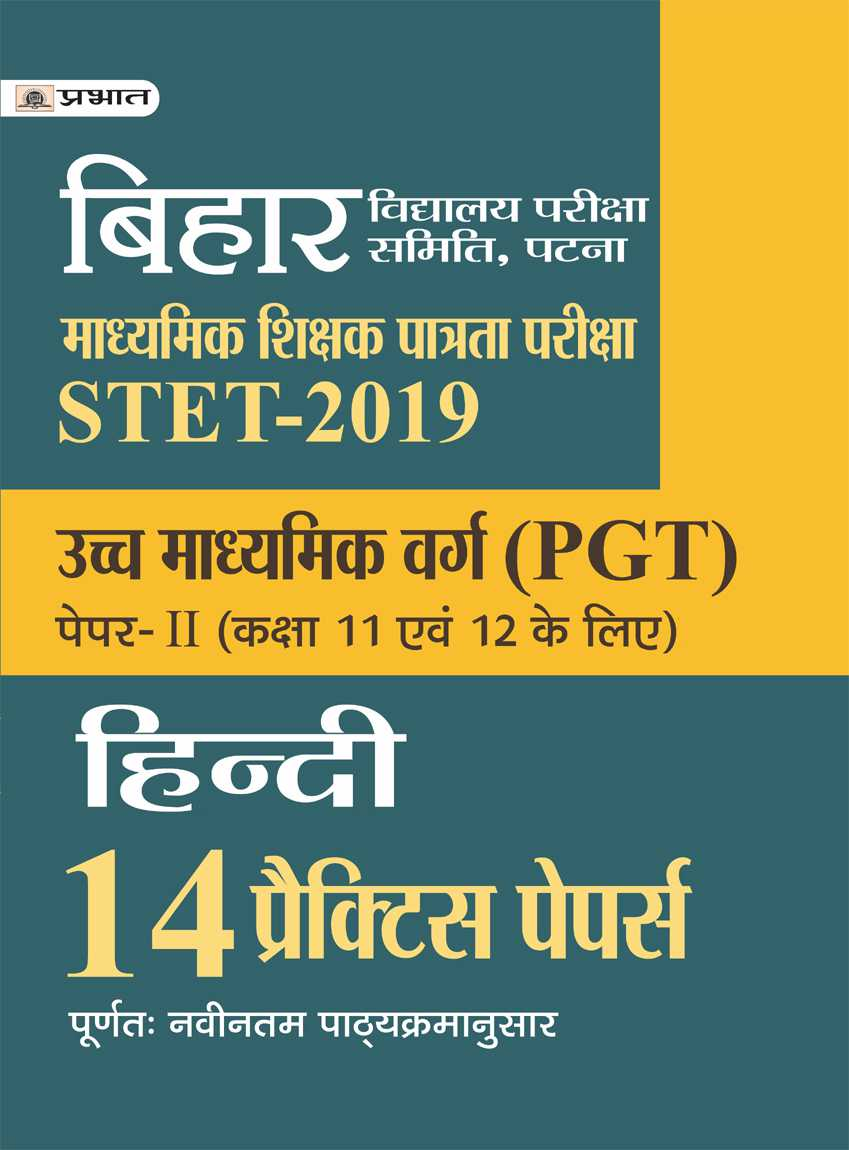 BIHAR MADHYAMIK SHIKSHA PATRATA PARIKSHA PGT (HINDI) 14 PRACTICE PAPER...