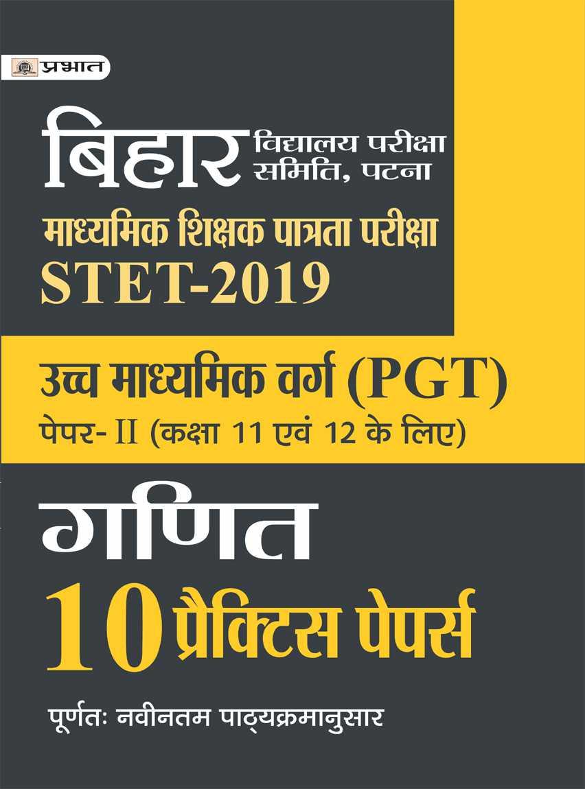 BIHAR MADHYAMIK SHIKSHA PATRATA PARIKSHA PGT (GANIT) 10 PRACTICE PAPER...