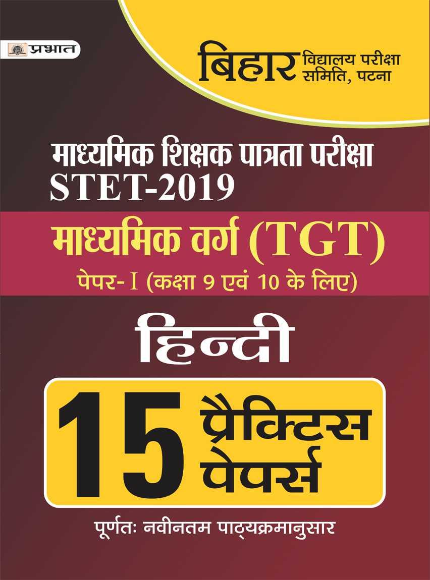 BIHAR MADHYAMIK SHIKSHA PATRATA PARIKSHA TGT (HINDI) 15 PRACTICE PAPER...