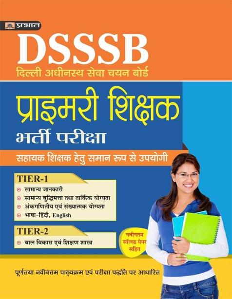 DSSSB DELHI ADHINASATH SEVA CHAYAN BOARD : PRIMARY SHIKSHAK BHARTI PARIKSHA