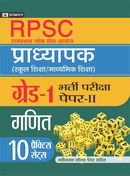RPSC (RAJASTHAN LOK SEVA AYOG) PRADHYAPAK (SCHOOL SHIKSHA / MADHYAMIK ...