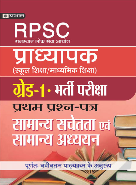 RPSC PRADHYAPAK (SCHOOL SHIKSHA/MADHYAMIK SHIKSHA) BHARTI PARIKSHA GRA...