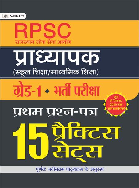 RPSC PRADHYAPAK (SCHOOL SHIKSHA/MADHYAMIK SHIKSHA) GRADE-1 PRATHAM PRA...