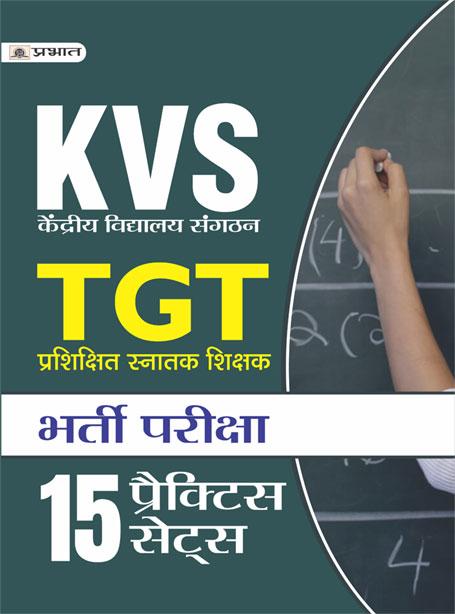 KVS TGT (PRASHIKSHIT SNATAK SHIKSHAK BHARTI PARIKSHA) 15 PRACTICE SETS