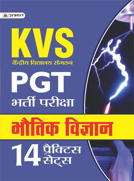 KVS PGT BHARTI PARIKSHA BHAUTIK VIGYAN 14 PRACTICE SETS