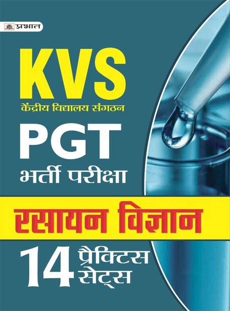 KVS PGT BHARTI PARIKSHA RASAYAN VIGYAN 14 PRACTICE SETS