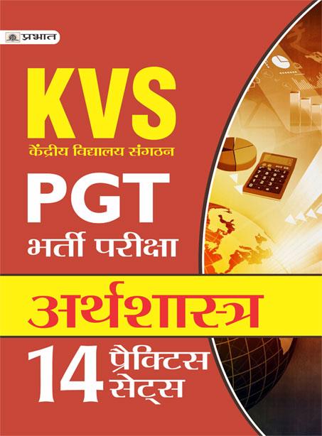 KVS PGT BHARTI PARIKSHA ARTHASHASTRA (14 PRACTICE SETS)