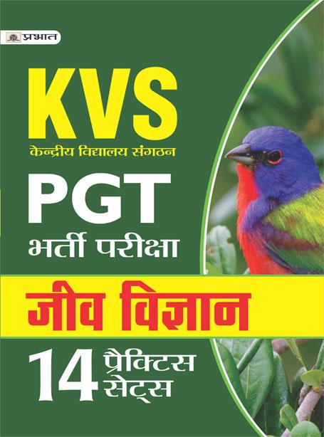 KVS PGT BHARTI PARIKSHA JEEV VIGYAN 14 PRACTICE SETS