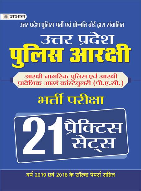 UTTAR PRADESH POLICE ARAKSHI BHARTI PARIKSHA 21 PRACTICE SETS