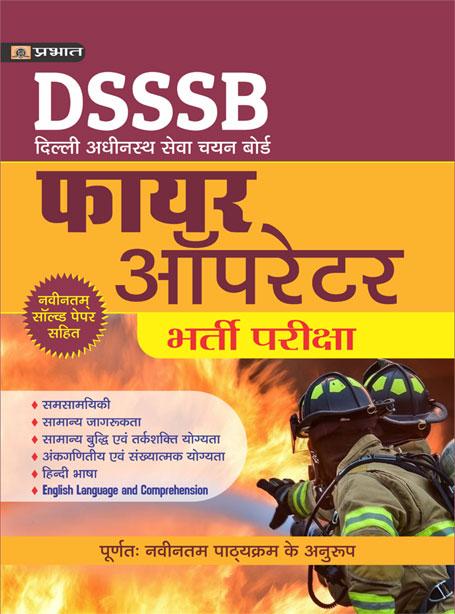 DSSSB DELHI ADHINASATH SEVA CHAYAN BOARD FIRE OPERATOR BHARTI PARIKSHA