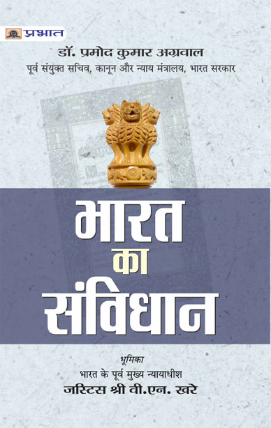 Bharat ka Samvidhan (Constitution of India)