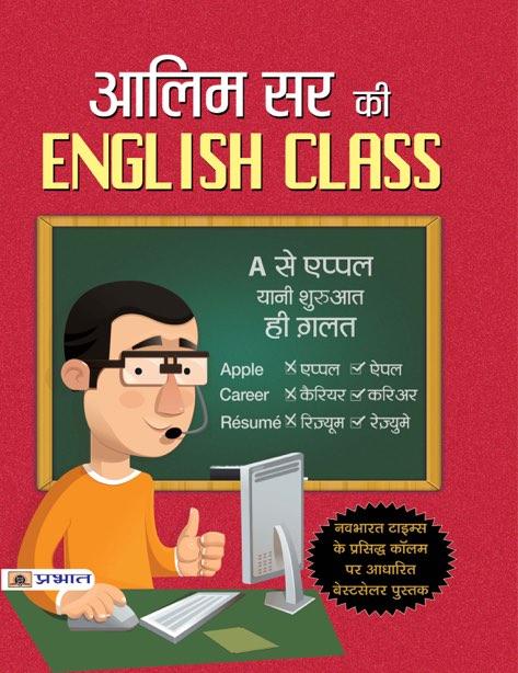 Aalim Sir Ki English Class