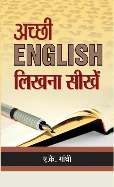 Achchhi English Likhna Seekhen