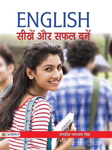 English Seekhen Aur Safal Banen