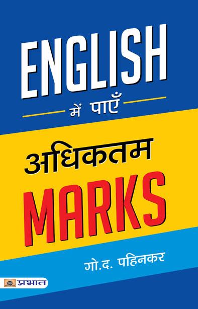 English Mein Payen Adhiktam Marks