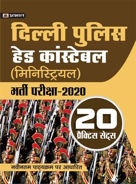 DELHI POLICE HEAD CONSTABLE (MINISTERIAL) BHARTI PARIKSHA-2020 20 PRAC...