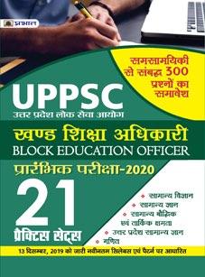 UPPSC KHAND SHIKSHA ADHIKARI PRARABHIK PARIKSHA-2020 21 PRACTICE SETS