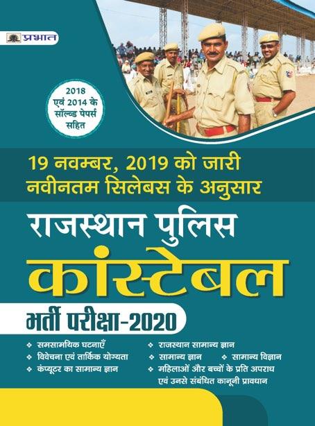 RAJASTHAN POLICE CONSTABLE BHARTI PARIKSHA-2020