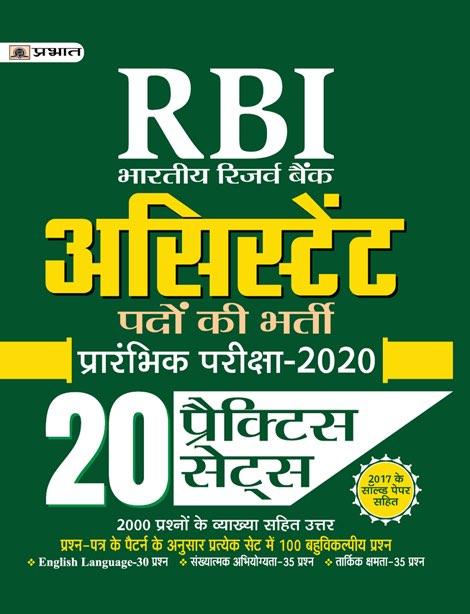 RBI RESERVE BANK OF INDIA ASSISTANT BHARTI PARIKSHA–2020 (20 PRACTIC...