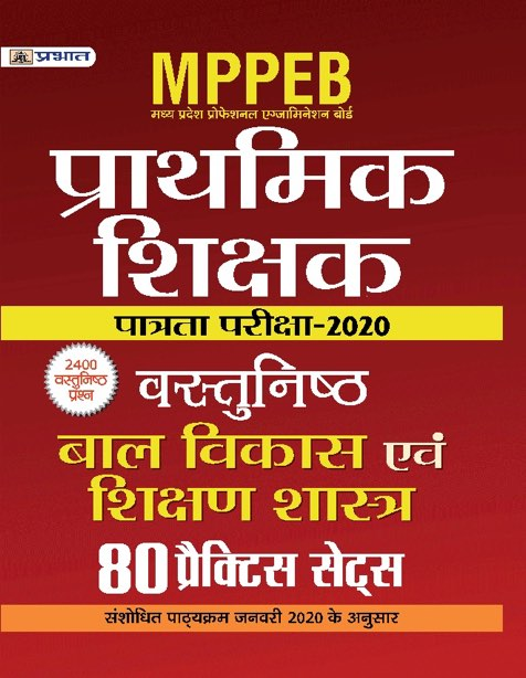 MPPEB MADHYA PRADESH SHIKSHAK PATRATA PARIKSHA-2020 VASTUNISTH BAL VIK...