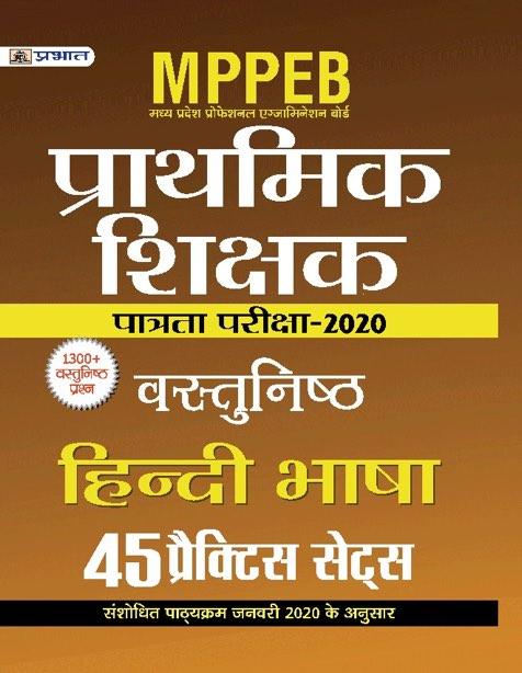 MPPEB MADHYA PRADESH SHIKSHAK PATRATA PARIKSHA-2020 VASTUNISTH HINDI BHASHA 45 PRACTICE SETS