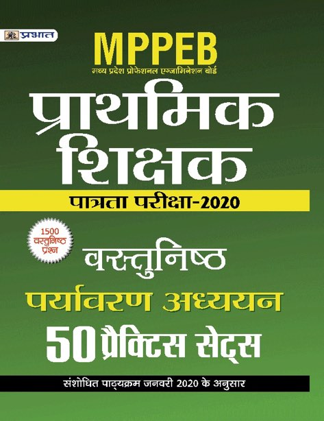 MPPEB MADHYA PRADESH SHIKSHAK PATRATA PARIKSHA-2020 VASTUNISTH PARYAVARAN ADHYAYAN 50 PRACTICE SETS