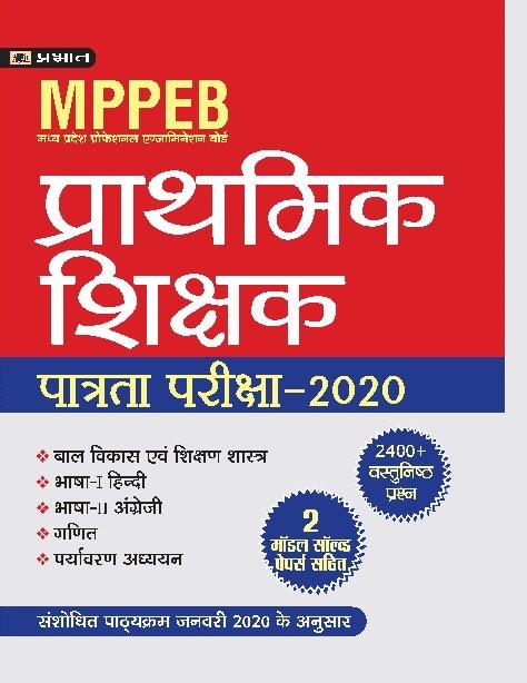 MPPEB MADHYA PRADESH SHIKSHAK PATRATA PARIKSHA-2020