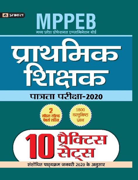 MPPEB MADHYA PRADESH SHIKSHAK PATRATA PARIKSHA-2020 10 PRACTICE SETS
