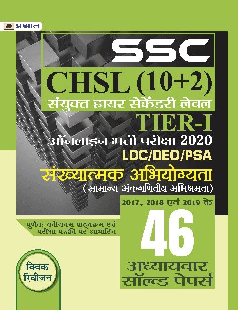 SSC CHSL SANYUKT HIGHER SECONDARY LEV EL (10+2) TIER-I ONLINE BHARTI P...