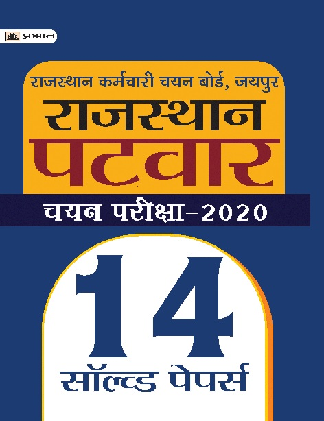RAJASTHAN PATWAR CHAYAN PARIKSHA-2020 (14 SOLVED PAPERS)