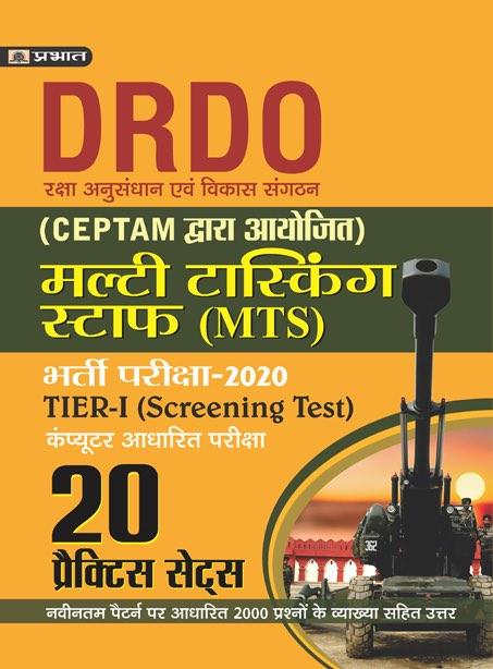 DRDO MULTI TASKING STAFF BHARATI PARIKSHA-2020 20 PRACTICE SETS