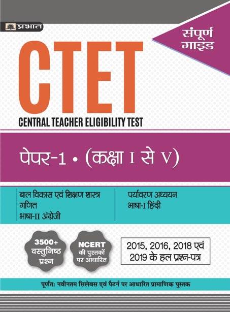 CTET CENTRAL TEACHER ELIGIBILITY TEST PAPER -I (CLASS : I - V )