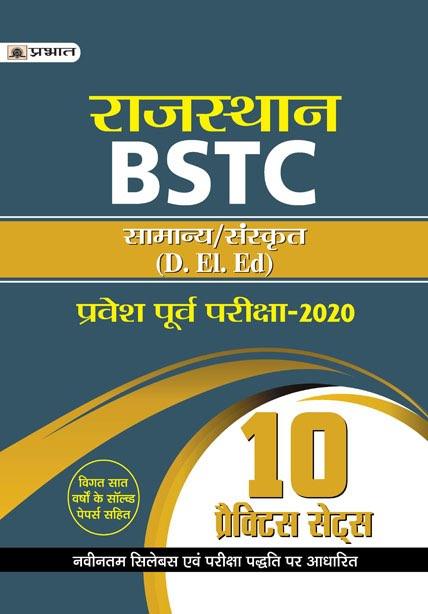RAJASTHAN BSTC PRAVESH POORV PARIKSHA-2020 10 PRACTICE SETS