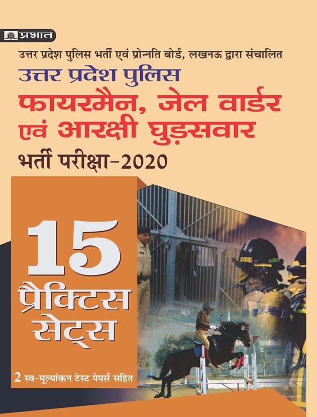 UTTAR PRADESH POLICE (FIREMAN, JAIL WARDER EVAM ARAKSHI GHUDSAWAR) BHARTI PARIKSHA-2020 (15 PRACTICE SETS)