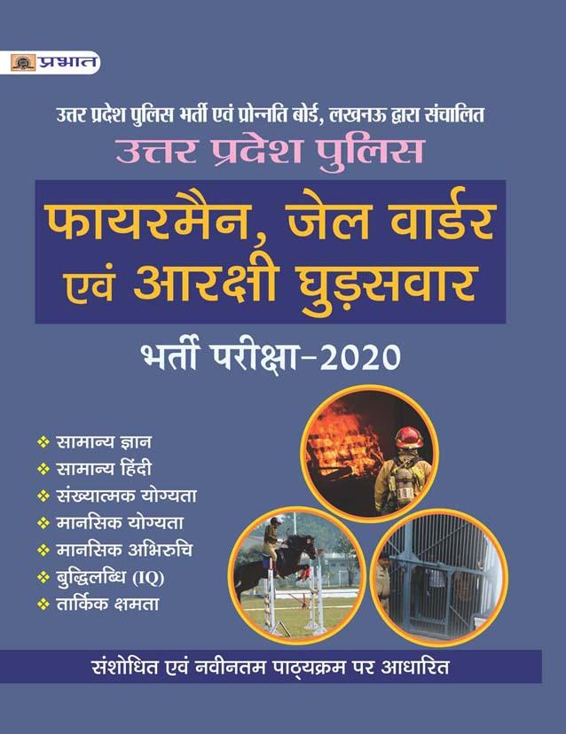 UTTAR PRADESH POLICE (FIREMAN, JAIL WARDER EVAM ARAKSHI GHUDSAWAR) BHARTI PARIKSHA-2020