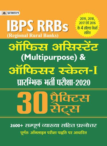 IBPS RRBS OFFICE ASSISTANT (MULTIPURPOSE) & OFFICER SCALE-I PRARAMBHIK...