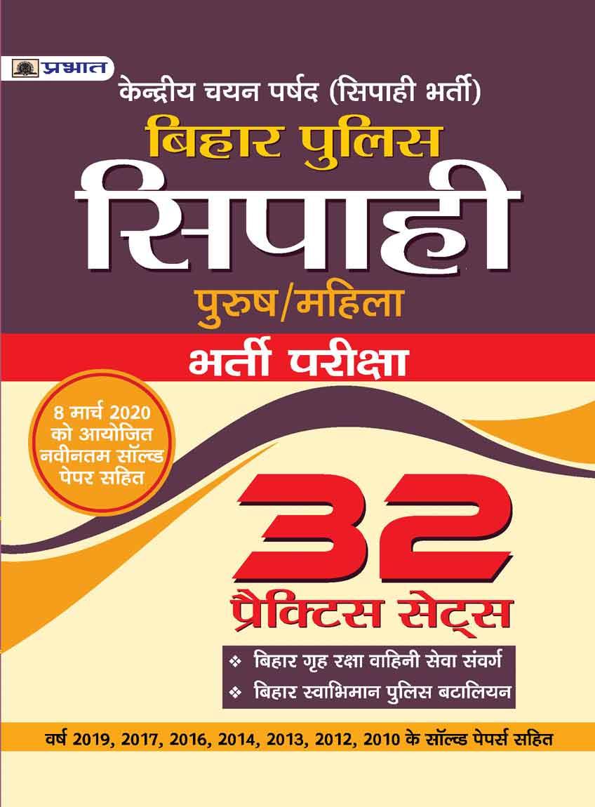 BIHAR POLICE SIPAHI BHARTI PARIKSHA 32 PRACTICE SETS AND 11 SOLVED PAP...