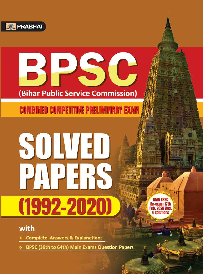 BPSC SOLVED PAPERS (1992–2020)