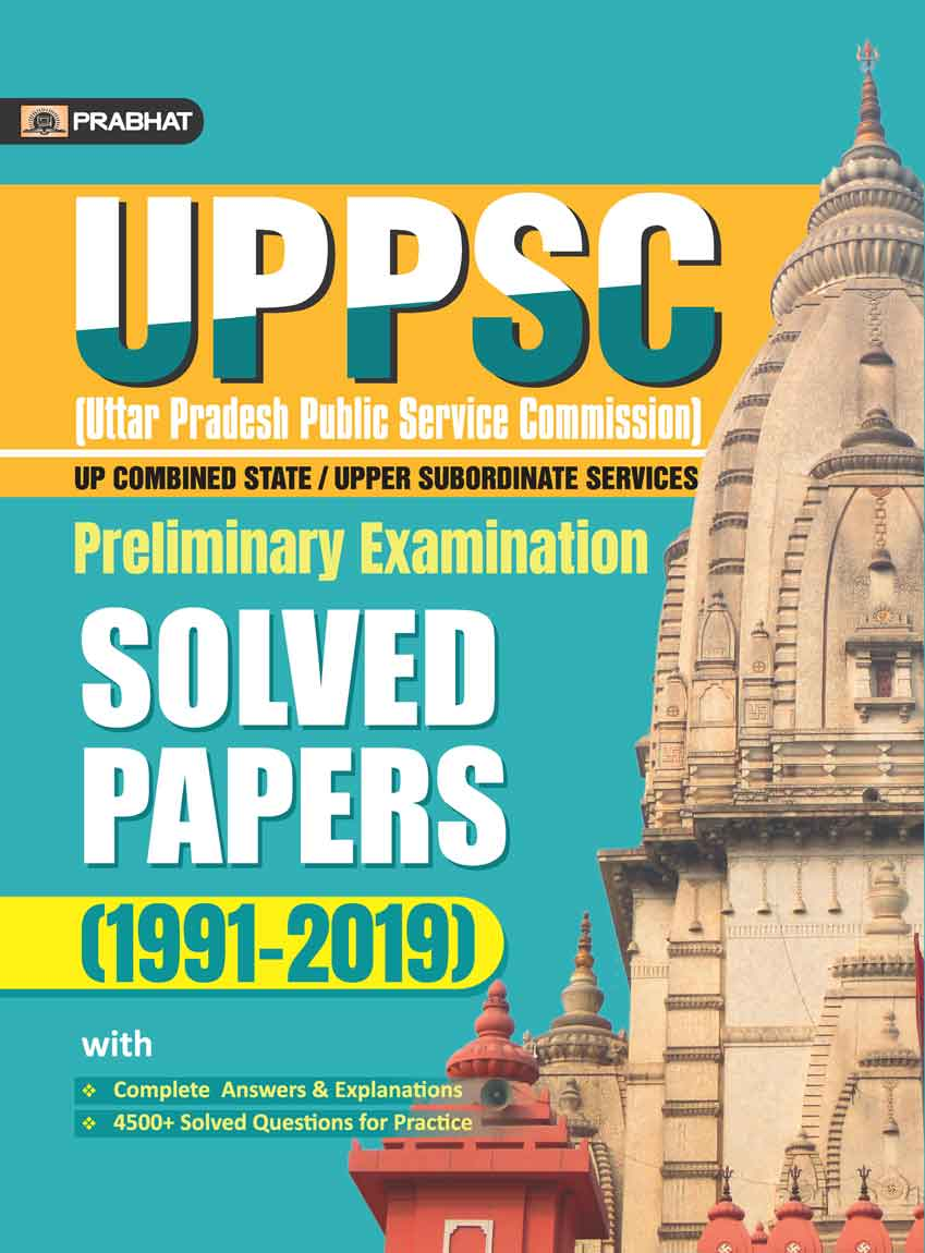 UPPSC (UTTAR PRADESH PUBLIC SERVICE COMMISSION) PRELIMINARY EXAMINATIO...