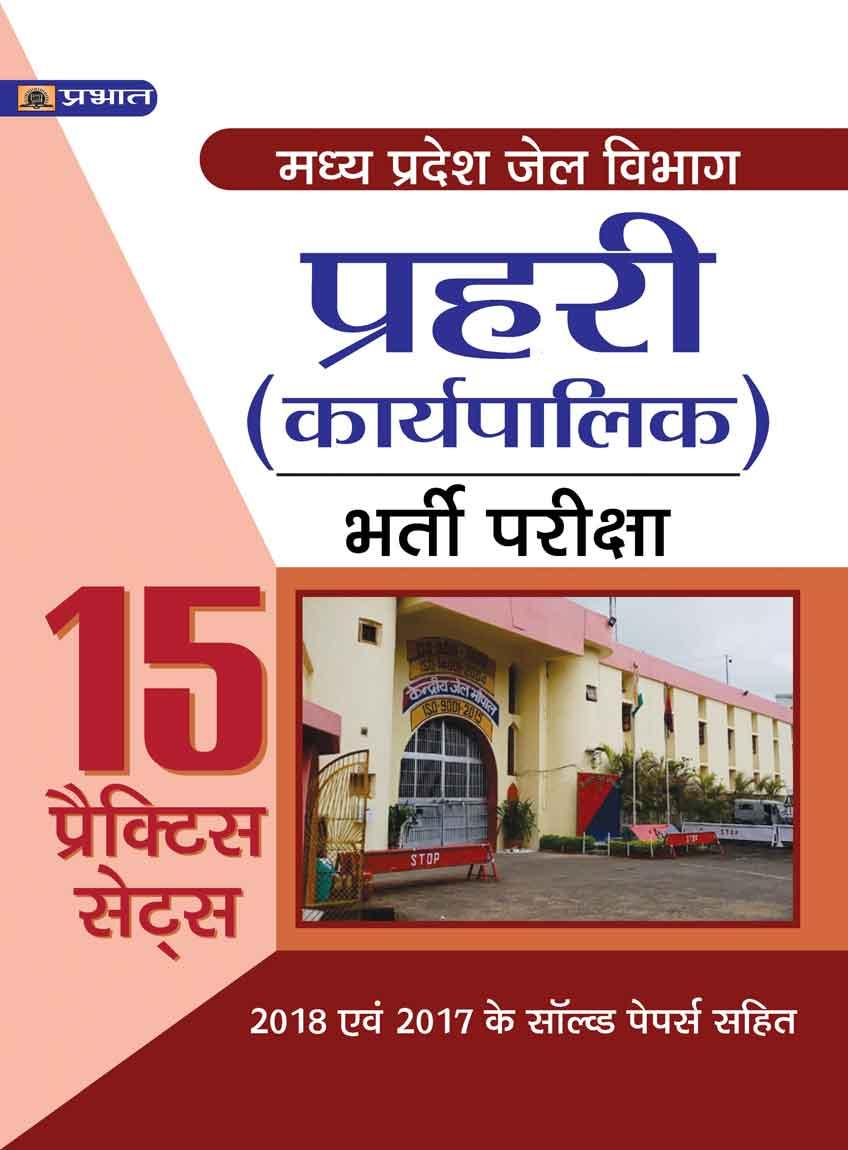 MADHYA PRADESH JAIL VIBHAG PRAHARI (KARYAPALIK) BHARTI PARIKSHA 15 PRACTICE SETS