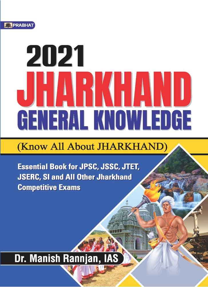 JHARKHAND GENERAL KNOWLEDGE( PB)