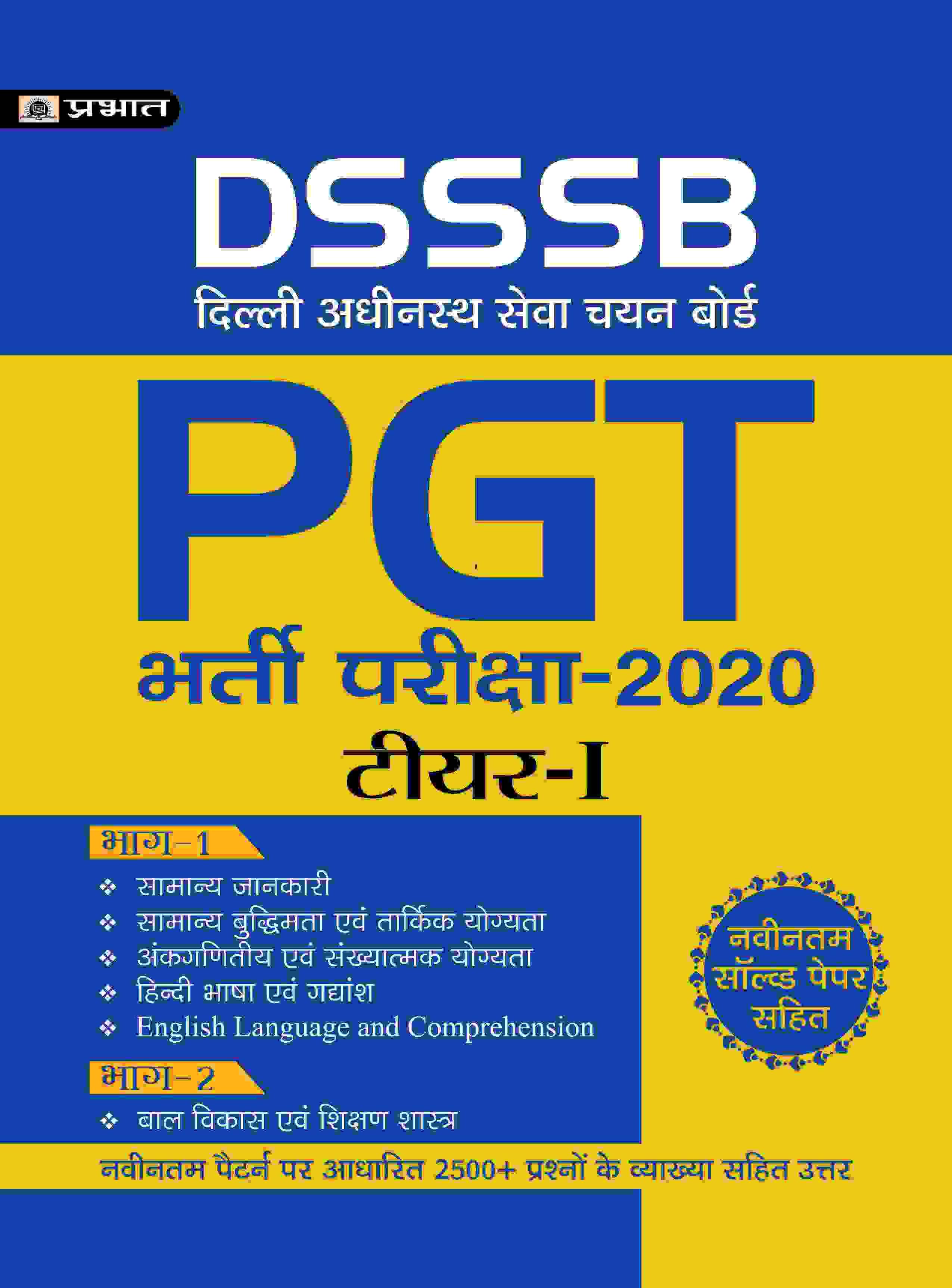 DSSB PGT GUIDE